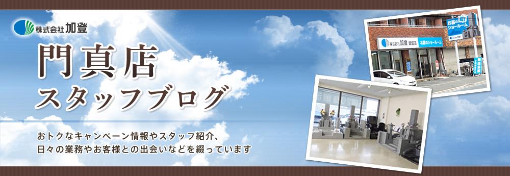 秋の体育祭 - カトカト日記 株式会社加登 飯盛店篇