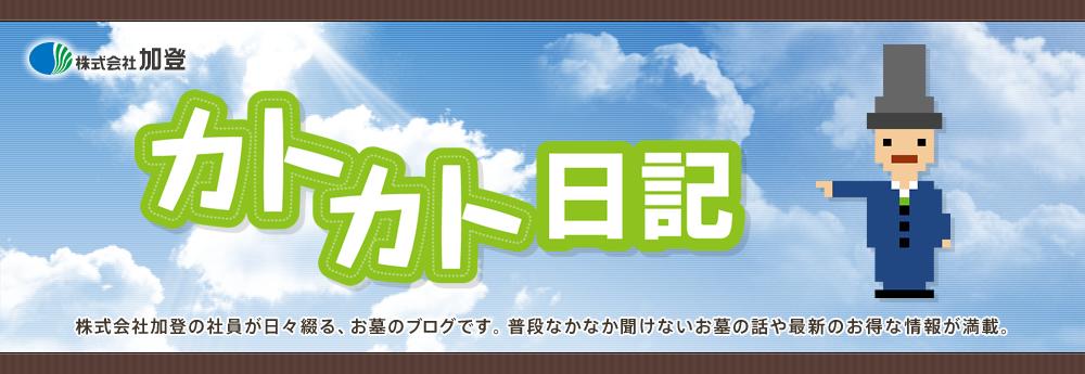 2016年4月のブログ記事一覧-カトカト日記 ~霊園・墓石の株式会社加登 公式ブログ~