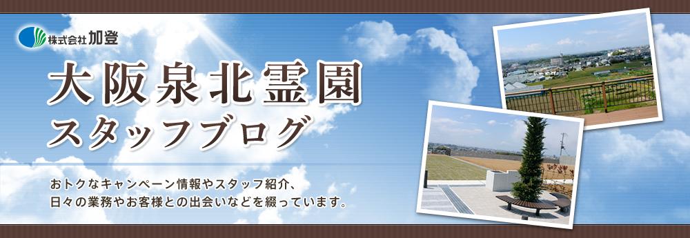 資料請求をお待ちしております~大阪泉北霊園 - カトカト日記 大阪泉北霊園篇 ~堺市・泉州エリアでお墓のことならおまかせください~