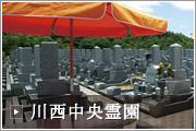 川西中央霊園
