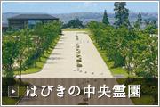 はびきの中央霊園