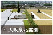 大阪泉北霊園