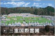 三重国際霊園