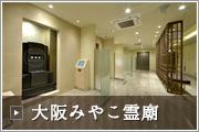 大阪みやこ霊廟