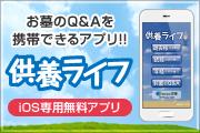 お墓のQ&Aを携帯できるアプリ!!「供養ライフ」iOS専用無料アプリ