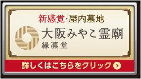 新感覚・屋内墓地 大阪みやこ霊廟 縁凛堂 詳しくはこちらをクリック