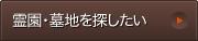 霊園・墓地を探したい