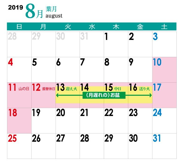 休み 期間 お盆 2019 お盆期間2019の7月と8月はいつからいつまで?夏休みが9連休