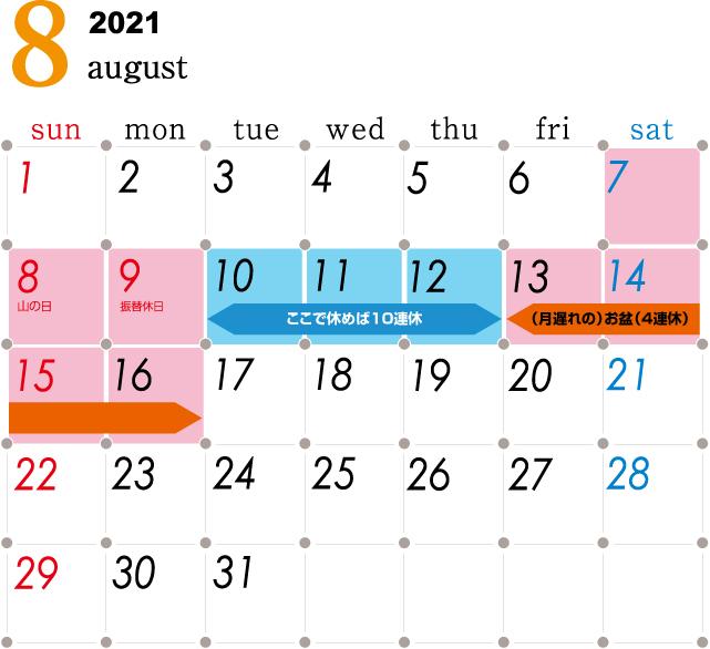 2021年(令和3年)お盆休み期間はいつからいつまで? オリンピックの影響は!?|株式会社加登